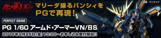 PG 拡張ユニット アームド・アーマーVN/BSb