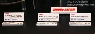 全日本模型ホビーショー2015 0102