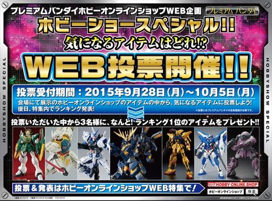 【全日本模型ホビーショー2015】展示・発表アイテム WEB投票