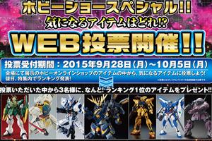【全日本模型ホビーショー2015】展示・発表アイテム-WEB投票t1