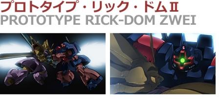 プロトタイプ・リック・ドムⅡ1