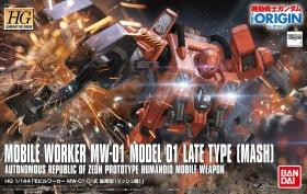 HG モビルワーカーMW-01 01式後期型(マッシュ機)のパッケージ(箱絵)