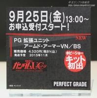 全日本模型ホビーショー2015 0312
