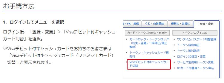 japannetbankchk1.png