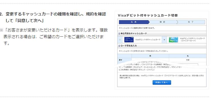 japannetbankchk2.png
