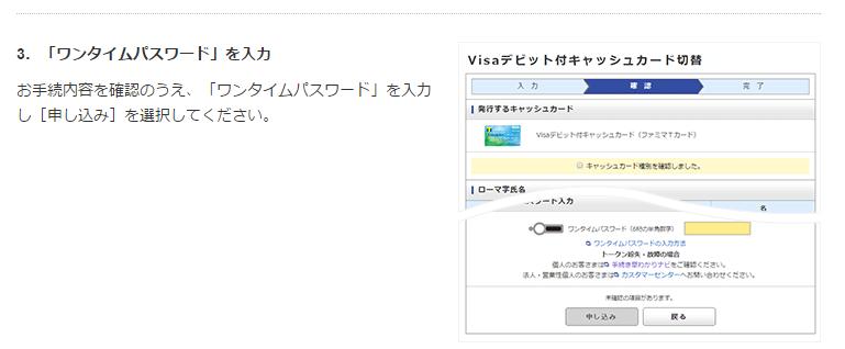 japannetbankchk3.png