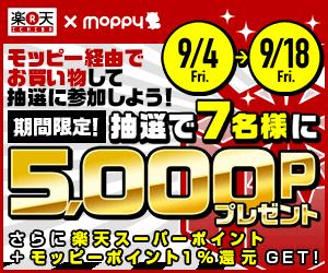 rakutenCP_5000p_shop_300x250.png