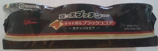 真っ黒プッチンプリン02
