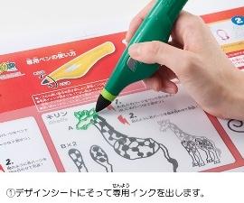 3Dドリームアーツペン 02
