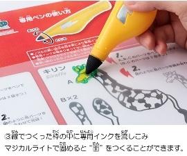 3Dドリームアーツペン 04