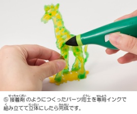 3Dドリームアーツペン 06 (2)