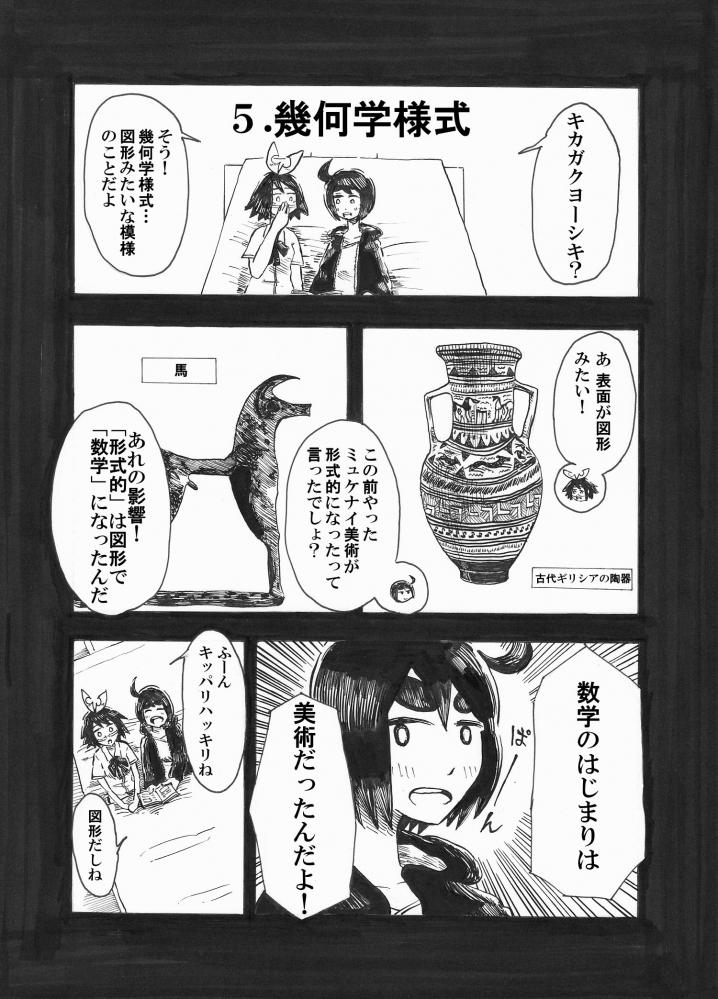 びじゅつしの時間05_0003