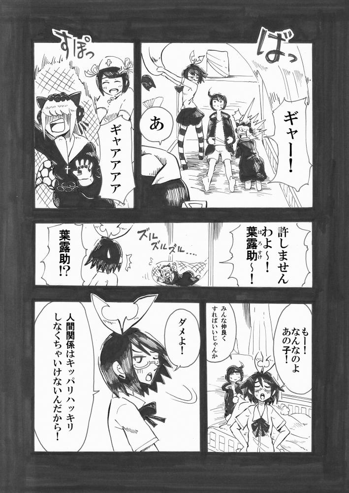 びじゅつしの時間05_0007