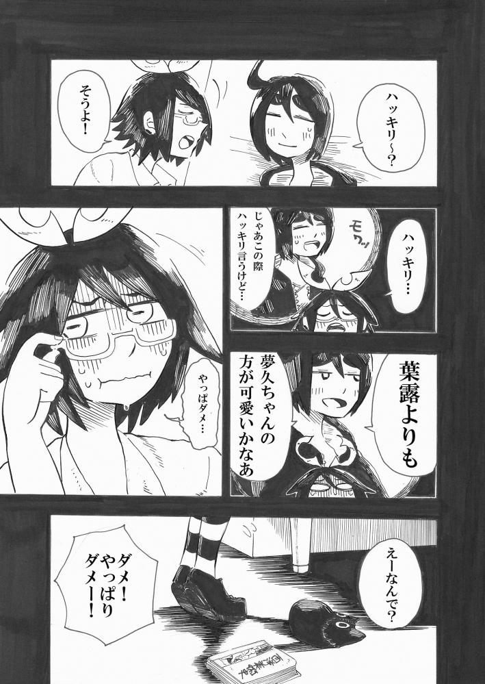 びじゅつしの時間05_0008