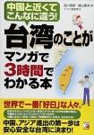 「台湾のことがマンガで3時間でわかる本」