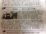「黒衣の刺客」@朝日夕刊