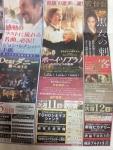 「黒衣の刺客」朝日広告