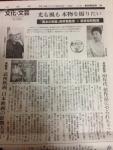 「黒衣の刺客」対談@朝日