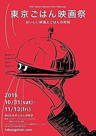 第6回東京ごはん映画祭