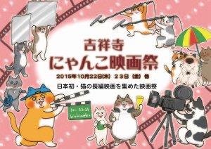 吉祥寺にゃんこ映画祭