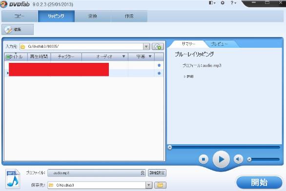 DVDFab3 BD&DVD コピープレミアム08a5.jpg