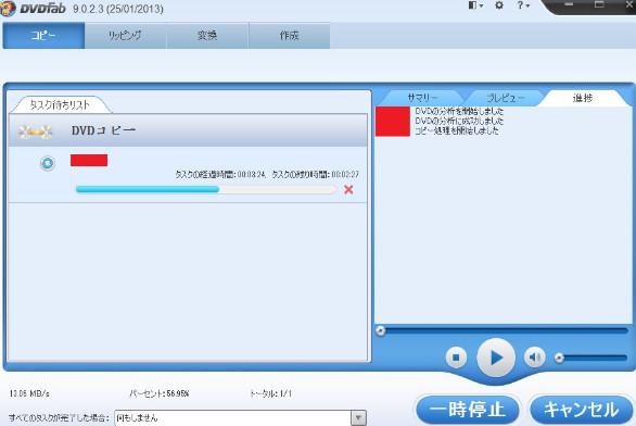 2DVDFab3 BD&DVD コピープレミアム21ed3.jpg