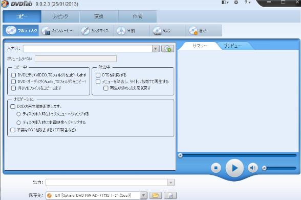 DVDFab3 BD&DVD コピープレミアム928675.jpg
