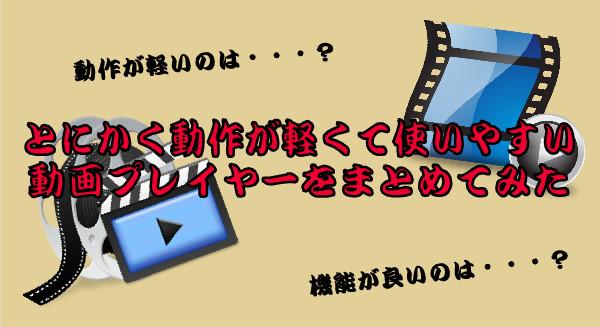 おすすめ動画プレイヤー34-51-590