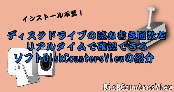 DiskCountersView 09-50-11-135