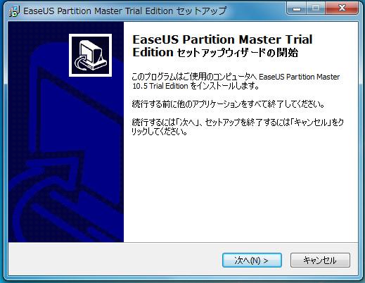 パーティション管理ソフトEaseUS Partition Master Pro16-04-069