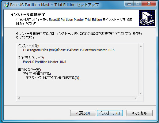 bパーティション管理ソフトEaseUS Partition Master Pro-23-815