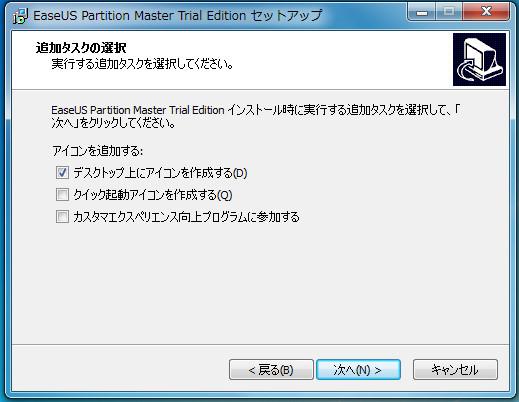 パーティション管理ソフトEaseUS Partition Master Pro21-909