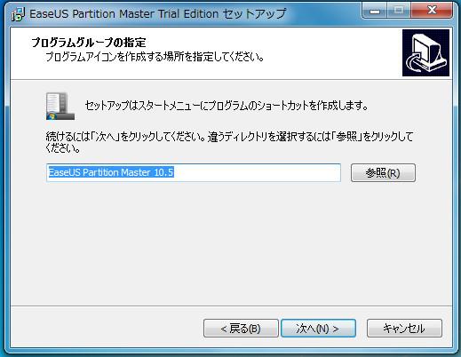 パーティション管理ソフトEaseUS Partition Master Pro56-348