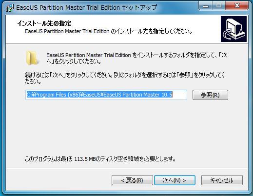 パーティション管理ソフトEaseUS Partition Master Pro6-39-553