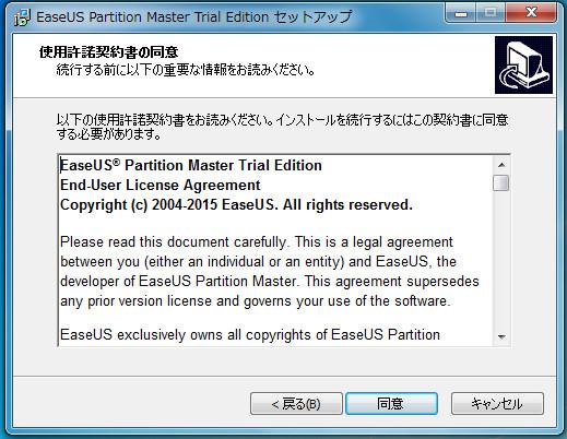 パーティション管理ソフトEaseUS Partition Master Pro 19-16-25-090