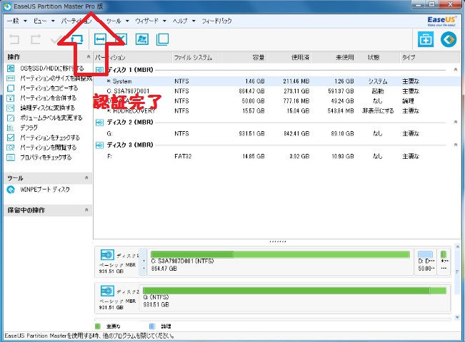 パーティション管理ソフトEaseUS Partition Master Pro9-43-195