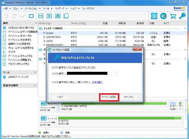 パーティション管理ソフトEaseUS Partition Master Pro32-635