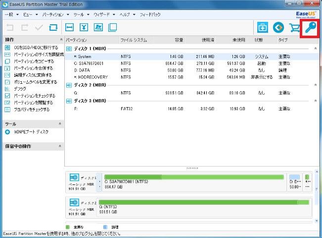 パーティション管理ソフトEaseUS Partition Master Pro19-49-28-132