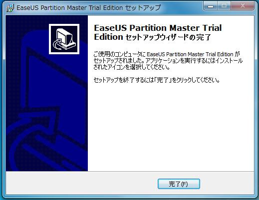 パーティション管理ソフトEaseUS Partition Master Pro8-00-872