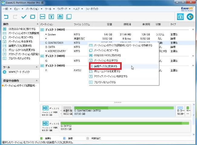 パーティション管理ソフトEaseUS Partition Master Pro50-20-048