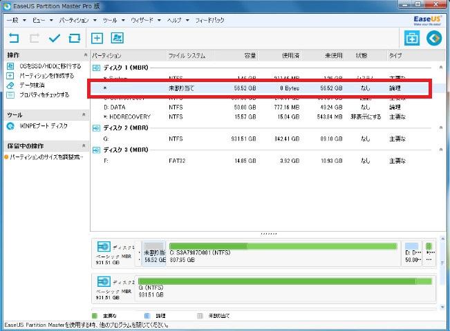パーティション管理ソフトEaseUS Partition Master Pro6 19-50-01-482