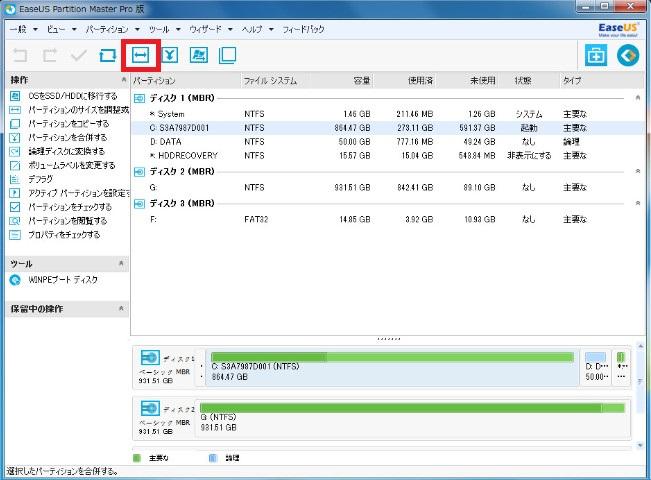 パーティション管理ソフトEaseUS Partition Master Pro9-49-50-058