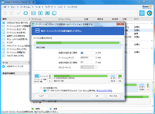 パーティション管理ソフトEaseUS Partition Master Pro9-53-872