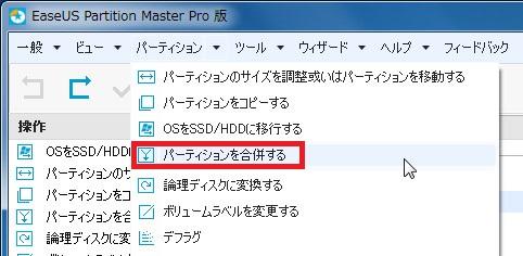 パーティション管理ソフトEaseUS Partition Master Pro22-246