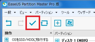 パーティション管理ソフトEaseUS Partition Master Pro8-08-868
