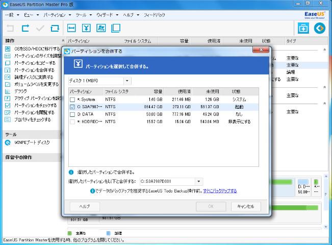 パーティション管理ソフトEaseUS Partition Master Pro38-794