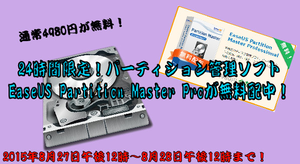 パーティション管理ソフトEaseUS Partition Master Professional17-02-582
