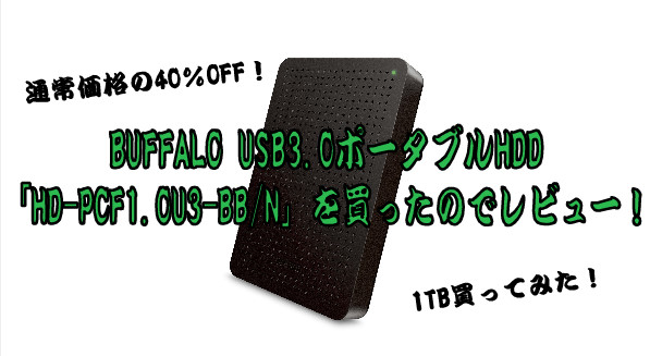HD-PCF1.0U3-BB/N3-19-075