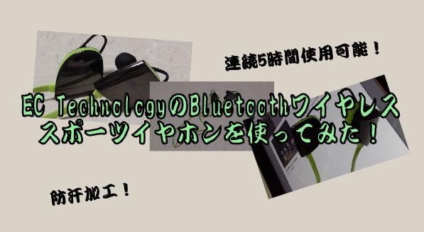 Bluetoothワイヤレススポーツイヤホンを使ってみた1-22-43-466