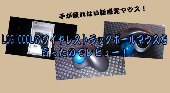 LOGICOOLのワイヤレストラックボールマウス0-44-33-708